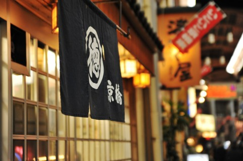 江東居酒屋(サンプル)